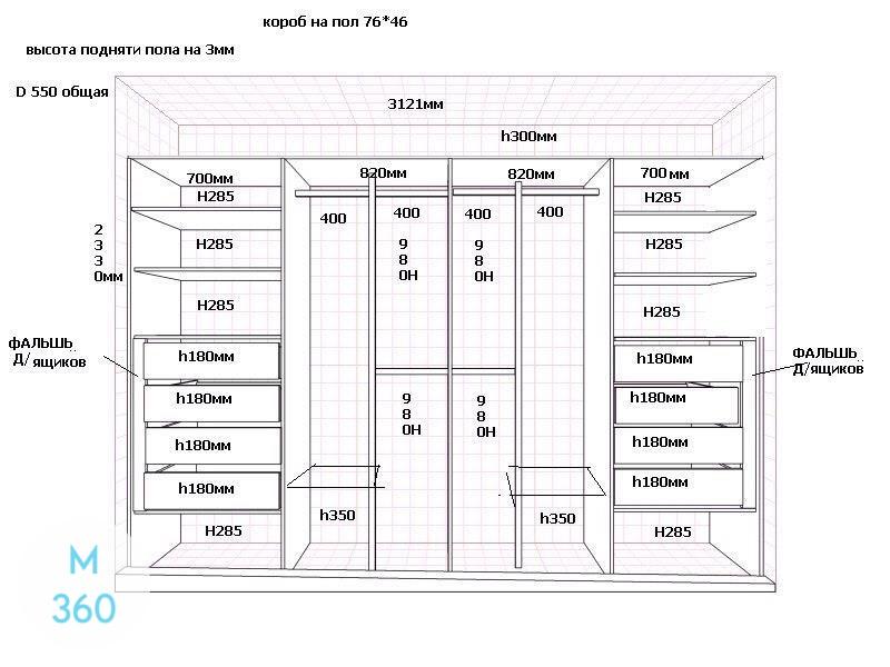 Встроенный шкаф в коридор Рэя Арт 001492441